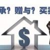 房产赠与就是听着好听,实际上花钱不少,以后出售还可能有麻烦